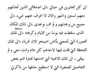 عابرين And اص د ق اء Image Love Quotes Wallpaper Wisdom Quotes Life Arabic Quotes With Translation