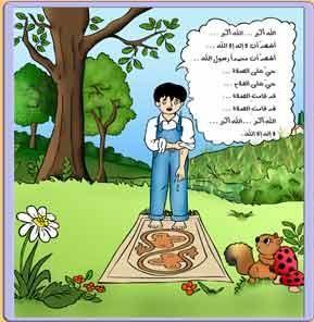 شرح تعليم الاطفال كيفية الصلاة مع الخشوع صور مفيدة لتعليم الصلاة للطفل Ramadan Grinch Islam