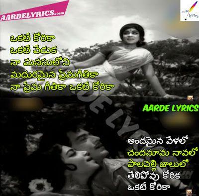 Okate Korika Song Lyrics From Prema Kanuka 1969 Telugu Movie Song Lyrics Songs Lyrics
