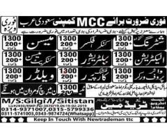 MCC Company Jobs 2019 in Saudi Arabia APPLY NOW | JOBS IN PAKISTAN