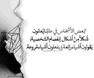 Pin By Ruoaa J On Quotes Arabic Quotes Quran Quotes Love Quotes