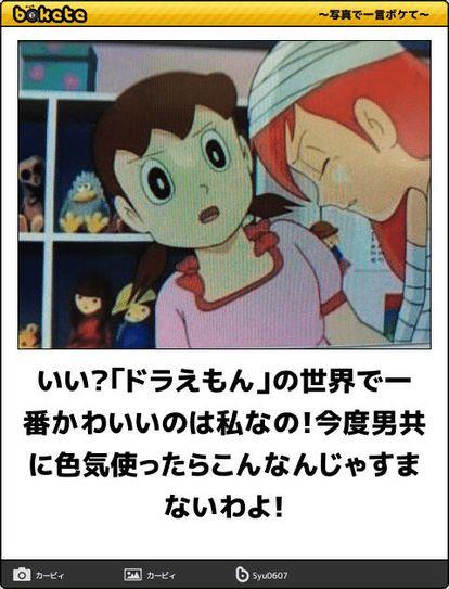 pin by ステイル アンテーリ on おもろ japan humor fictional characters