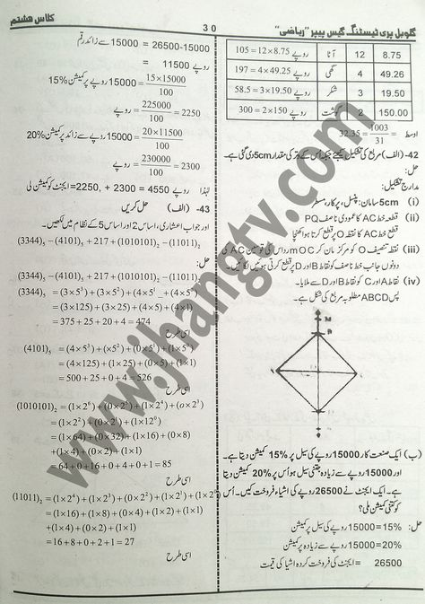 8th class science guess papers 2015 urdu medium 8 holidays and 8th class science guess papers 2015 urdu medium 8 holidays and events pinterest fandeluxe Gallery