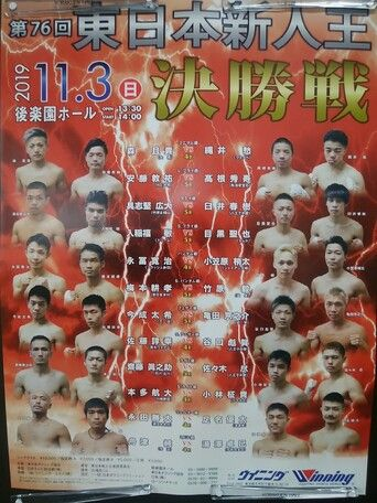 2019 East Japan Rookie Of The Year Final Japan Boxing Posters East