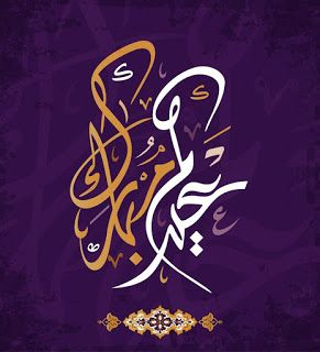 صور عيد الفطر 2020 اجمل صور تهنئة لعيد الفطر المبارك Arabic Calligraphy Art Islamic Art Calligraphy Art