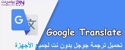 تحميل برنامج ترجمة جوجل ترانزليت 2020 Google Translate بدون نت Google Google Translate Allianz Logo