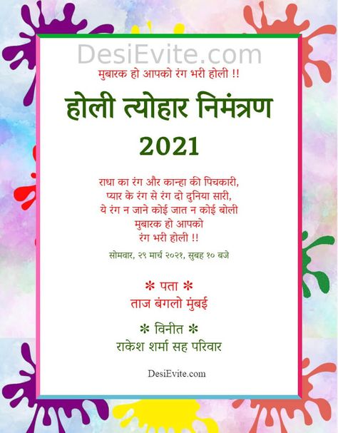 Hindi Holi Invitation Card Color Splash Theme