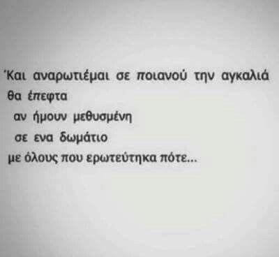 Frases En Griego varsoviaco