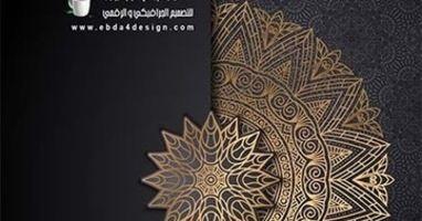 تصاميم اسلامية ودينية Psd مفتوحة جاهزة للكتابة عليها ڕﯡۄ ـہ أكاديمية إبداع فور ديزاين Islamic Design Herb Wall Free Design
