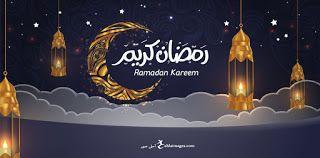 خلفيات رمضان كريم 2021 اجمل خلفيات تهاني رمضان كريم جديدة Ramadan Ramadan Kareem Kareem