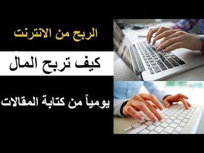 الربح من الانترنت طريقك معانا Article Writing Writing Technology