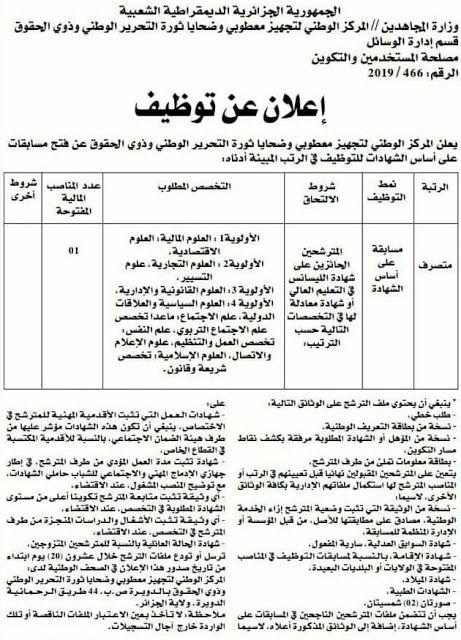 إعلان توظيف بالمركز الوطني لتجهيز معطوبي و ضحايا ثورة التحرير الوطني و ذوي الحقوق بالدويرة بالجزائر العاصمة Blog Posts Blog Post