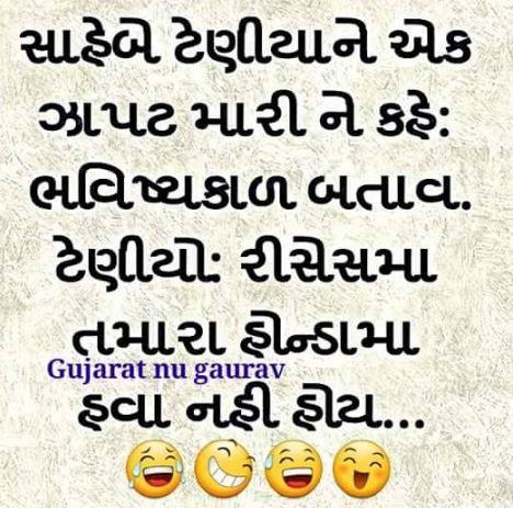Best Gujarati Jokes Sms Gujarati Jokes Funny Study Quotes Jokes Images