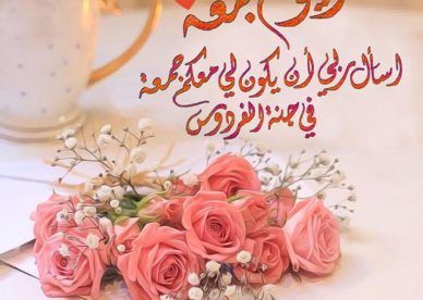 اجمل صور رمزيات دعاء يوم الجمعة المباركة جديده عالم الصور Islamic Art Calligraphy Islam And Science Islamic Art
