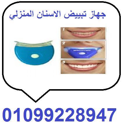 جهاز تبييض الاسنان المنزلي Index