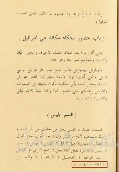 Pin On Ilm Al Adad علم الأعداد Ilm Al Jafr علم الجفر Ilm Al Huroof Numerology