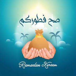 صور صح فطوركم 2021 بوستات معايدة بعد الإفطار في رمضان In 2021 Healthier You Ramadan Image