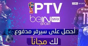 إيبي تيفي مجاني Iptv لمشاهدة جميع القنوات المشفرة مجانا ايبي تيفي مجاني 2020 Sports Channel Bein Sports Channel