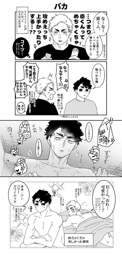 ハイキュー 漫画 bl