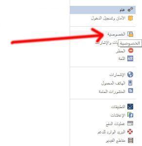 بالخطوات كيفية اخفاء الاصدقاء على حساب فيسبوك بالخطوات باللغة العربية كيف اخفي قائمة اصدقائي على حساب فيسبوك من الكمبيوتر Map Map Screenshot