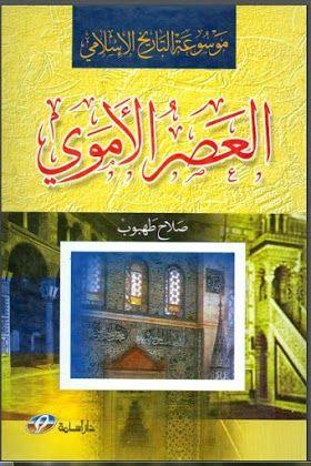 كتاب موسوعة التاريخ الإسلامي الجزء الثالث العصر الأموي Books Learning Internet Archive
