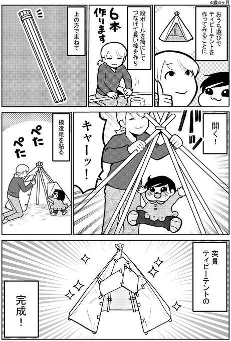ティピーテントを作ろう 育児漫画 娘が可愛すぎるんじゃ 育児 漫画 子育て 漫画 フリー 漫画
