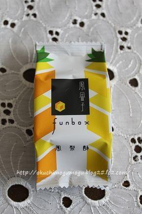 台南土産 鳳盒子funboxのサックリ鳳梨酥パイナップルケーキ