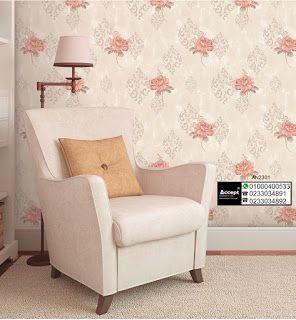 ورق حائط مودرن 2018 اشكال ورق جدران غرف نوم ورق حائط للريسبشن Home Decor Furniture Love Seat