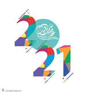 صور راس السنة الميلادية 2021 معايدات السنة الجديدة Happy New Year Happy Eid Happy New Happy