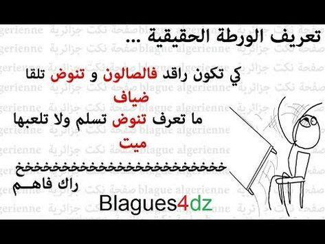 نكت جزائرية مضحكة جدا 23 Blagues Algeriennes Math Photo Math Equations