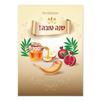 Happy Rosh Hashanah Jewish New Year Invitation Zazzle Com With
