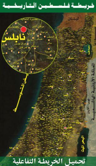 تحميل خريطة فلسطين التفاعلية Poster Movie Posters Art