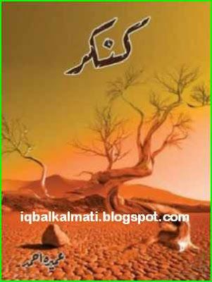 By novel kankar ahmed pdf umera complete
