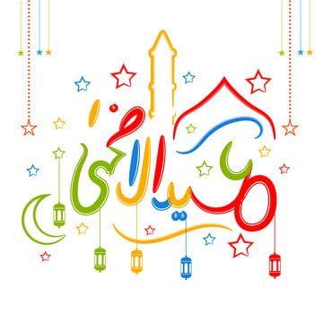 عيد الأضحى مبارك تحية الخط اليدوي عيد عيد الأضحى عيد مبارك Png والمتجهات للتحميل مجانا Eid Al Adha Eid Greetings Font Art