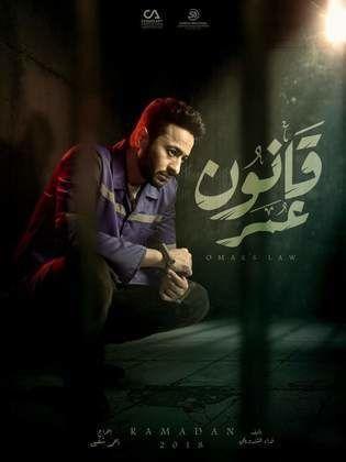 جدول مسلسلات رمضان 2018 مواعيد عرض التليفزيون دليل القنوات Movie Posters Ramadan Movies