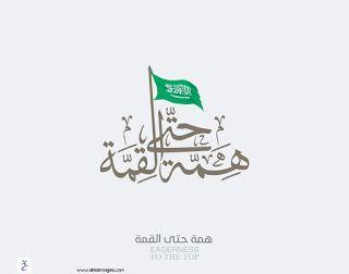 صور تهنئة اليوم الوطني 2020 اعمال بالصور عن اليوم الوطني السعودي National Day Saudi S Love Images Happy National Day