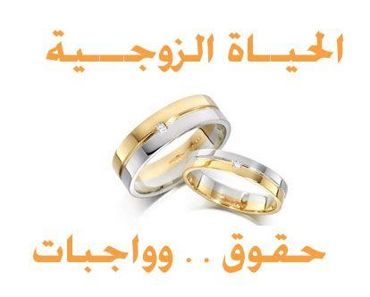 أجمل رسائل زوجية وصفات الزوج الصالح Newly Married Couple Personal Life Coach Good Marriage