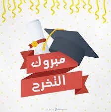نتيجة بحث الصور عن براويز التخرج