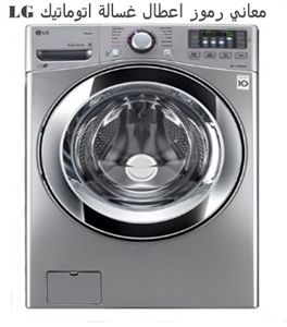 معاني رموز اعطال غسالة Lg اتوماتيك Lg Washer Laundry Machine Home Appliances