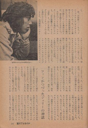 ブログ ファン 沢田 研二