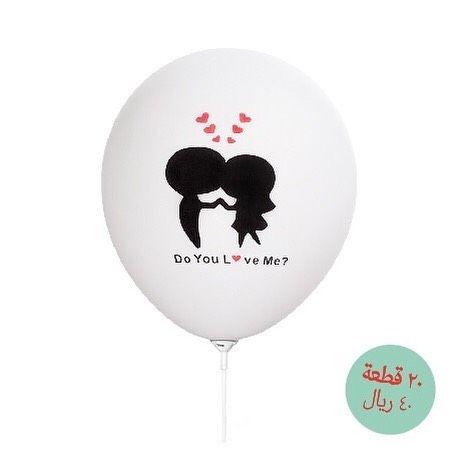 غول والله لطلب بالون هل تحبني اضغطي على الرابط في البايو Farahii Farahiishop Weddings Bride W Balloon Decorations Christmas Bulbs Balloons