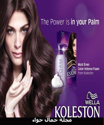 بالصور درجات ألوان صبغة رغوة كوليستون ويلا الرائعه Wella Koleston Beauty Magazine Wella