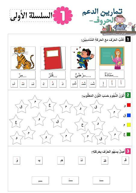 سلسلة تمارين الد عم في الحروف للسنة الأولى ابتدائي Arabic Alphabet For Kids Alphabet Preschool Learn Arabic Alphabet
