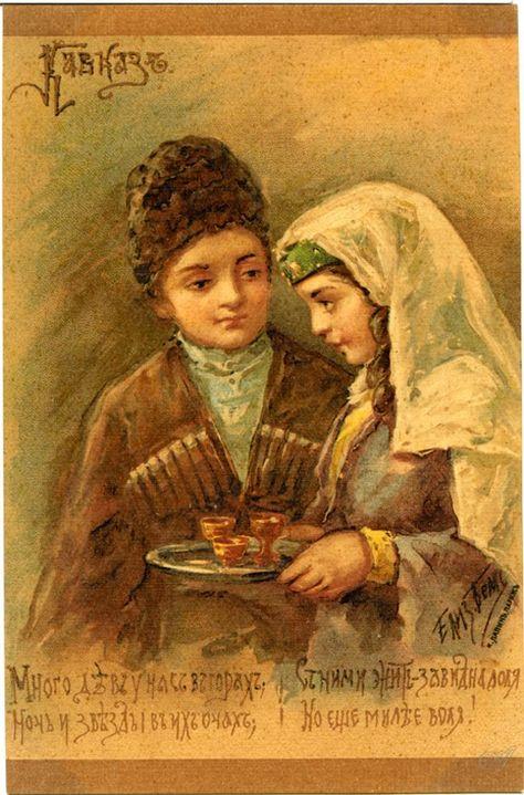 Старые открытки кавказ, вознесением