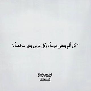 كلمات مؤثرة Kllmat Instagram Photos And Videos Funny Arabic Quotes Arabic Quotes Quotes