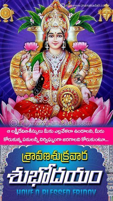 sravana sukravaram greetings, goddess lakshmi devi images with good