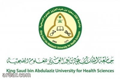 جامعة الملك سعود للعلوم الصحية تعلن عن بدء التقديم في برامج الماجستير صحيفة وظائف الإلكترونية Health Science Science University