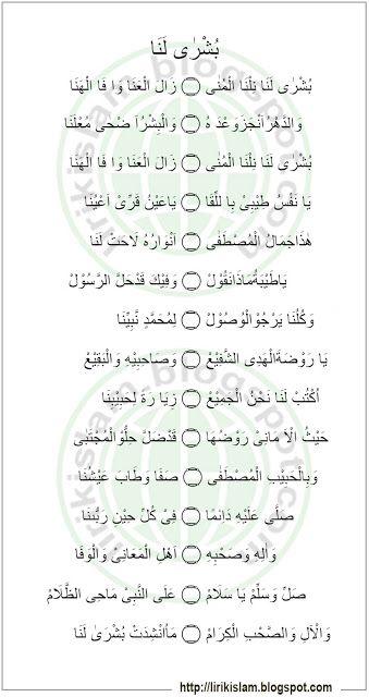 Lirik Sholawat Busyro Lana Arti Terjemahan Bahasa Arab Indonesia Lirik Desain Banner Agama