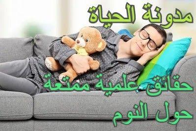 ليش النوم مهم وليش ما في كائن حي ما بنام Toddler Bed Bed Home Decor