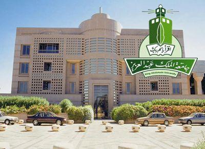 كلية علوم الارض بجامعة الملك عبدالعزيز تعلن عن توفر وظيفة معيد صحيفة وظائف الإلكترونية Multi Story Building Structures Building
